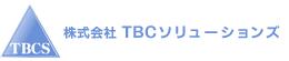 TBCソリューションズ